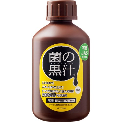 ヤサキ 菌の黒汁 500ml