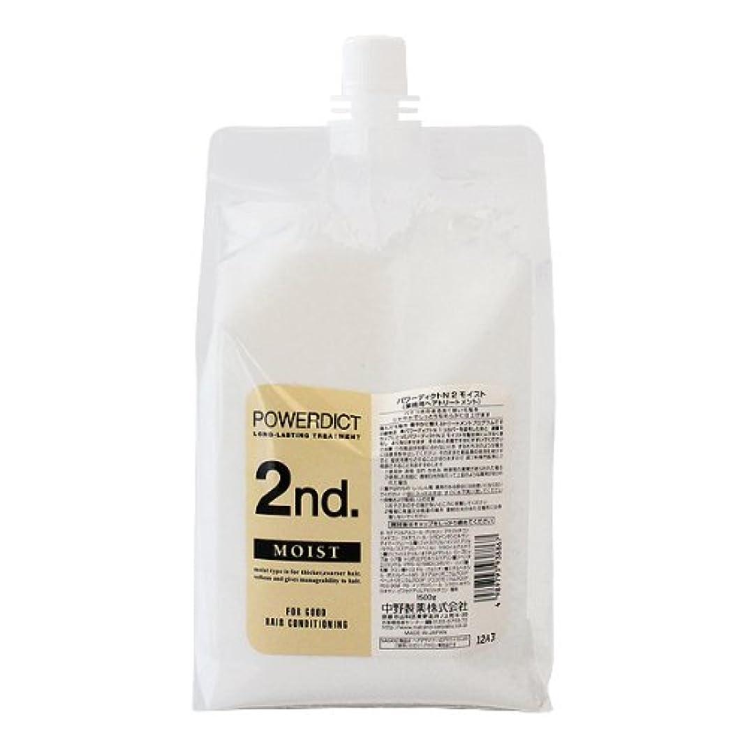 小道分類折中野製薬 パワーディクトN 2モイスト 1500g ★御取り寄せ商品