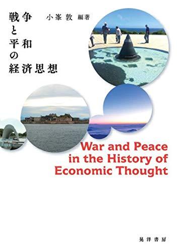 戦争と平和の経済思想