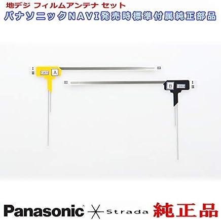 地デジアンテナ Panasonic Strada CN-HW800D 安心の 純正品 地デジ フィルム アンテナ & 3M 超強力 両面テープ Set (PD1T