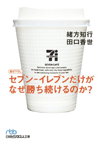 セブン-イレブンだけがなぜ勝ち続けるのか (日経ビジネス人文庫)