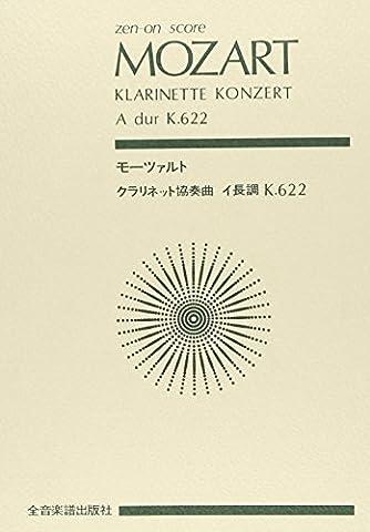 スコア モーツァルト クラリネット協奏曲 イ長調 KV 622 (Zen‐on score)