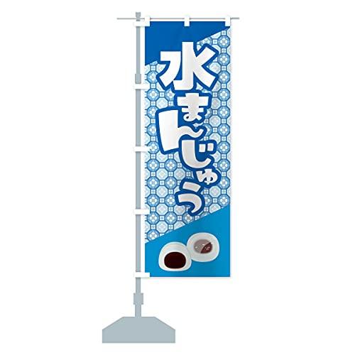 水まんじゅう のぼり旗 サイズ選べます(ハーフ30x90cm 左チチ)