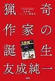 猟奇作家の誕生 友成純一エッセイ叢書(2) (扶桑社BOOKS)