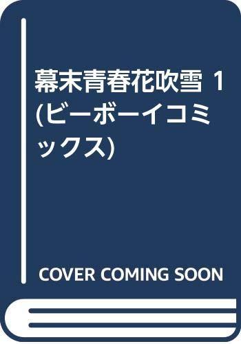 幕末青春花吹雪 1 (ビーボーイコミックス)