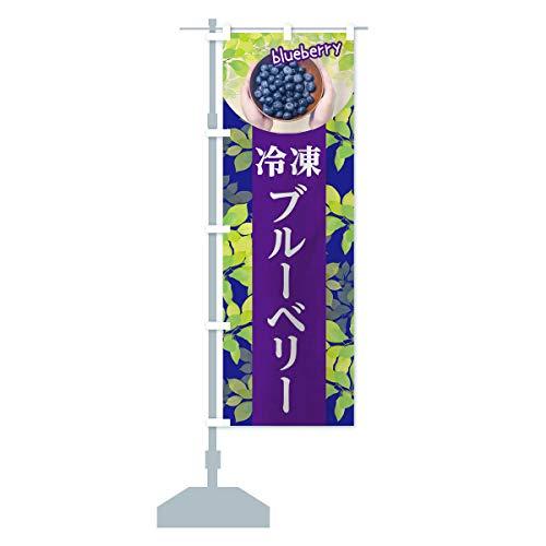 冷凍ブルーベリー のぼり旗 サイズ選べます(コンパクト45x150cm 左チチ)