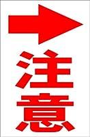 シンプル縦型看板 「注意→(赤)」工場・現場 屋外可(約H45.5cmxW30cm)