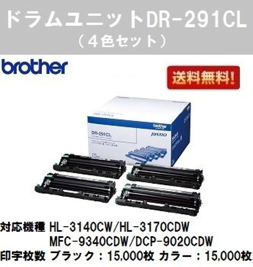 リスク背骨クロールブラザー ドラムユニットDR-291CL 4色セット 純正品