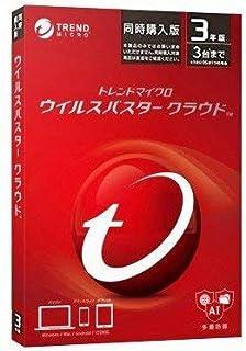 トレンドマイクロ ウイルスバスター クラウド 最新版 3年3台版 DVD-ROM付 パッケージ版 Win/Mac/iOS/Android対応 同時購入版 単品可