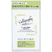 呉竹 カリグラ用カード(ケント紙)白・20枚 ECF100-1 【5セット】