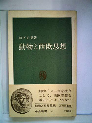 動物と西欧思想 (1974年) (中公新書)