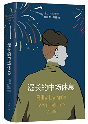 Billy Lynn's Long Halftime Walk (Chinese Edition)
