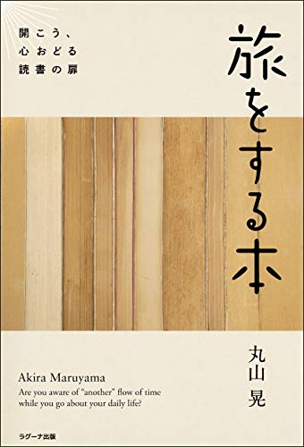 旅をする本 ―開こう、心おどる読書の扉―