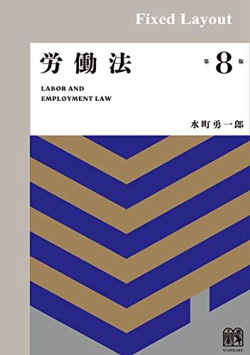 労働法(第8版)