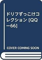 ドリフずっこけコレクション [QQー66]