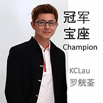 Champion (冠军宝座)