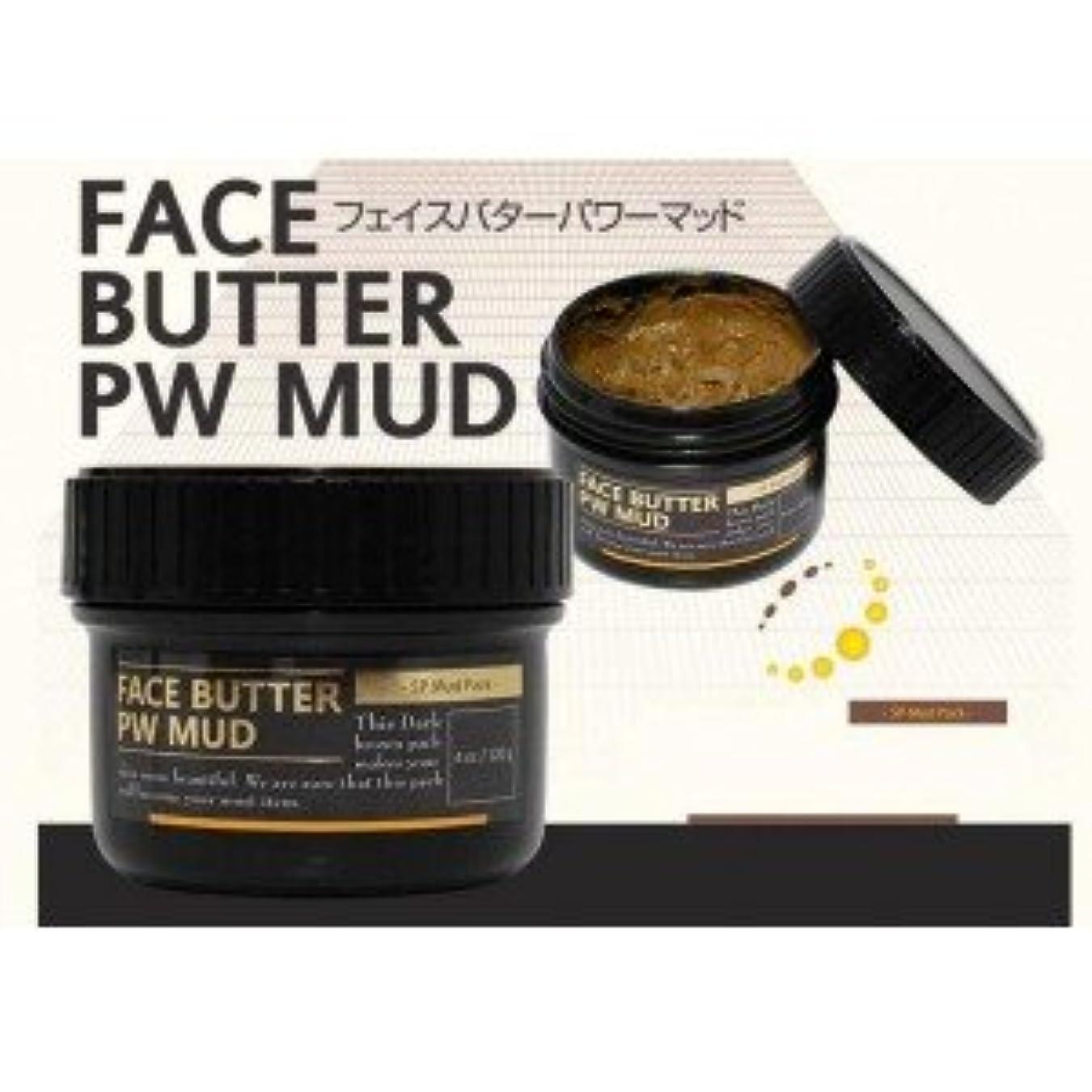 道徳感覚防水アクティフリー フェイスバターパワーマッド(FACE BUTTER PW MUD) 120g