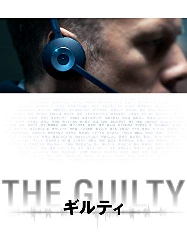 THE GUILTY/ギルティ(吹替版)