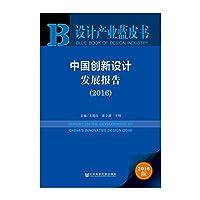 中国创新设计发展报告(2016版)/设计产业蓝皮书