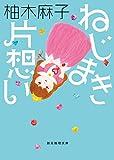 ねじまき片想い (創元推理文庫)