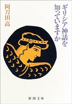 [阿刀田高]のギリシア神話を知っていますか