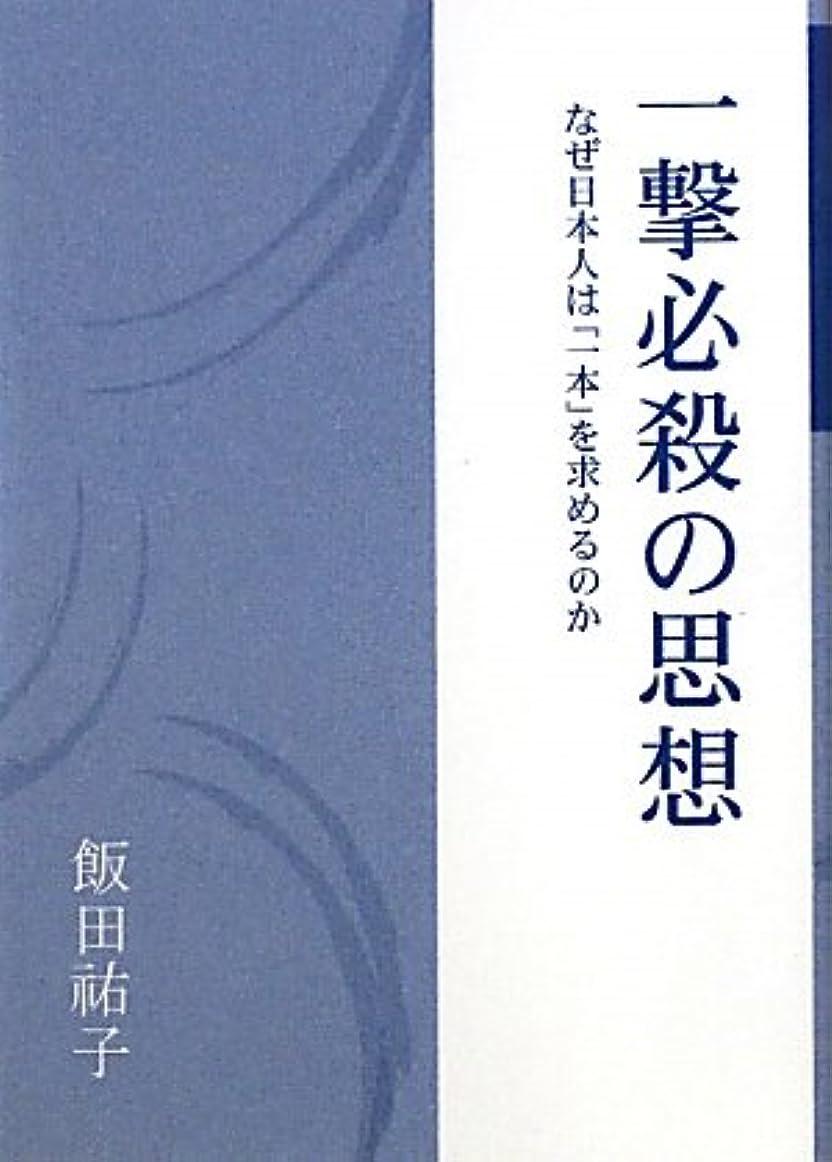 仕方泥沼最初は一撃必殺の思想―なぜ日本人は「一本」を求めるのか