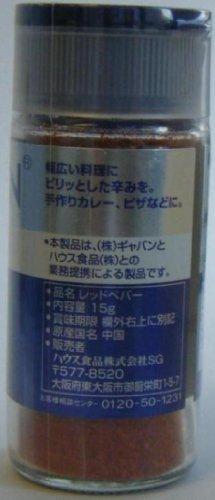 ギャバン レッドペパー 唐辛子 レッドペパー 15g