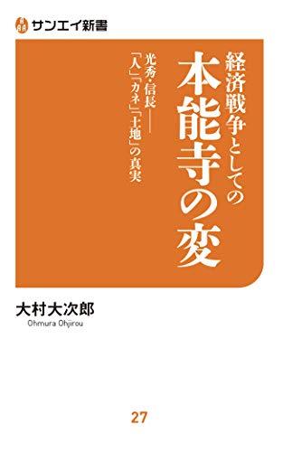 経済戦争 としての 本能寺の変 (サンエイ新書)