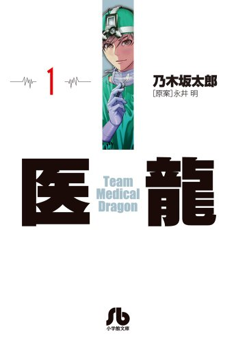小学館 小学館文庫『医龍(1)』