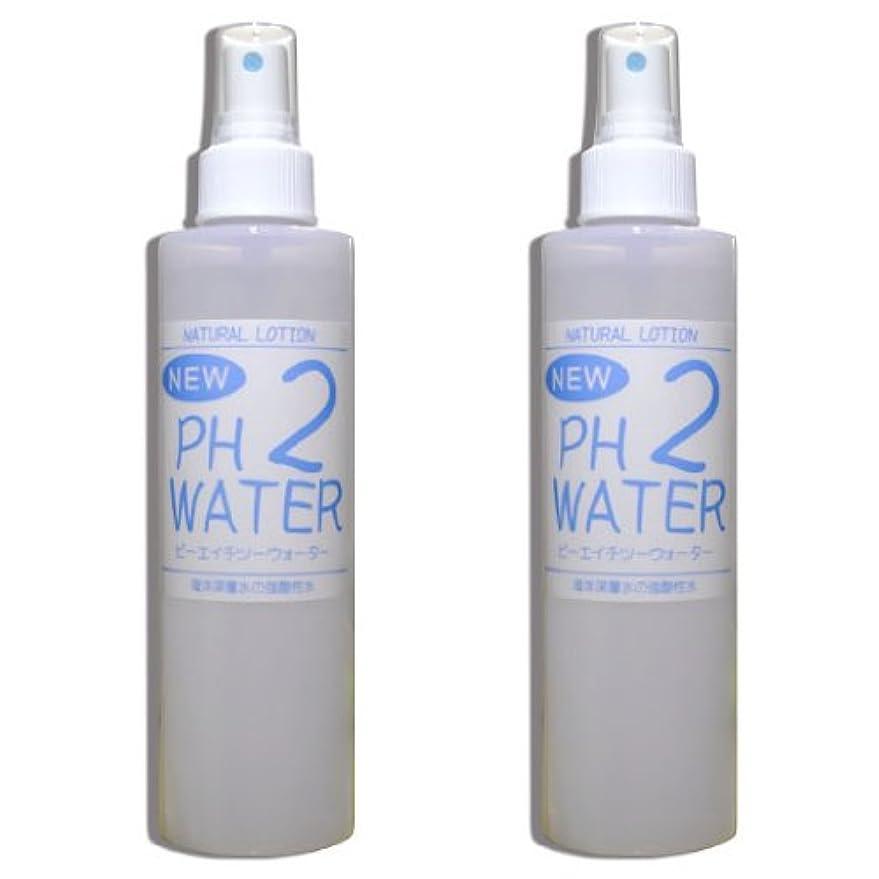 蓄積する手がかりアスリート強酸性水 NEW PH2ウォーター『200mlスプレー2本セット』