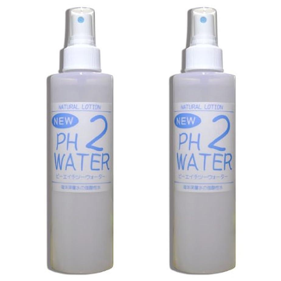 ストラップ毎月君主制強酸性水 NEW PH2ウォーター『200mlスプレー2本セット』