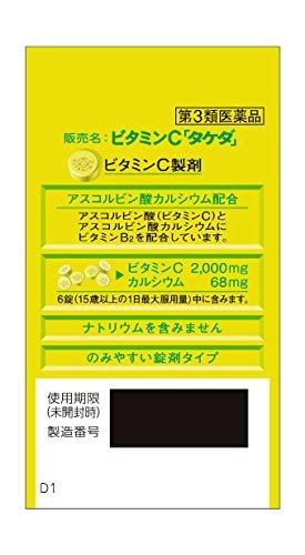 ビタミン c タケダ