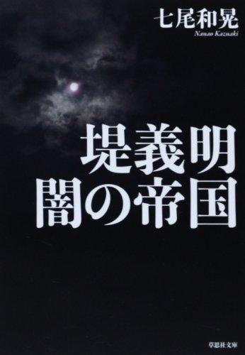 文庫 堤義明 闇の帝国 (草思社文庫)