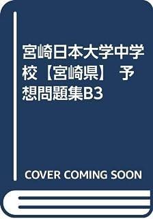 宮崎日本大学中学校【宮崎県】 予想問題集B3