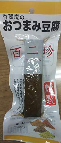 こだわり 燻製 おつまみ 豆腐 ( カレー ) 50本 業務用
