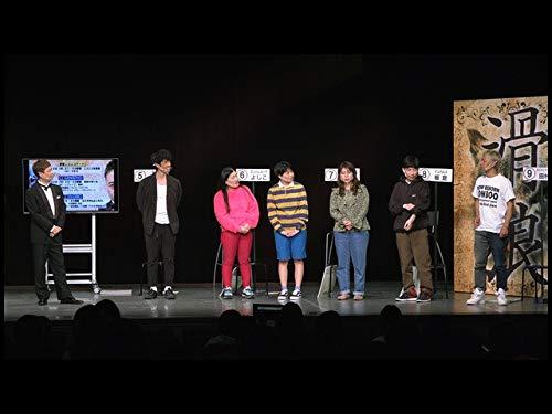 疑心暗鬼大喜利バトル~滑狼(すべろう)~(2020/10/29公演)