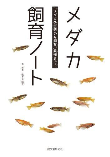 メダカ飼育ノート: メダカの生態から飼育、繁殖まで