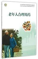 上海市老年教育普及教材:老年人合理用药