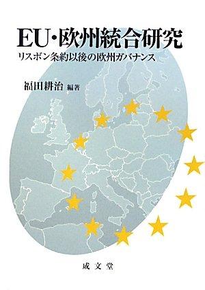 EU・欧州統合研究―リスボン条約以後の欧州ガバナンス
