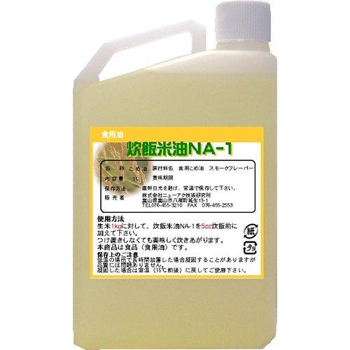 ニューアクア技術研究所 炊飯米油NA-1 1000ml