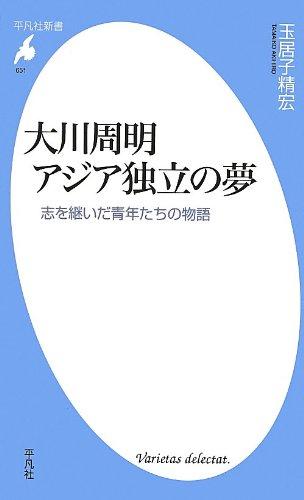 大川周明 アジア独立の夢 (平凡社新書)