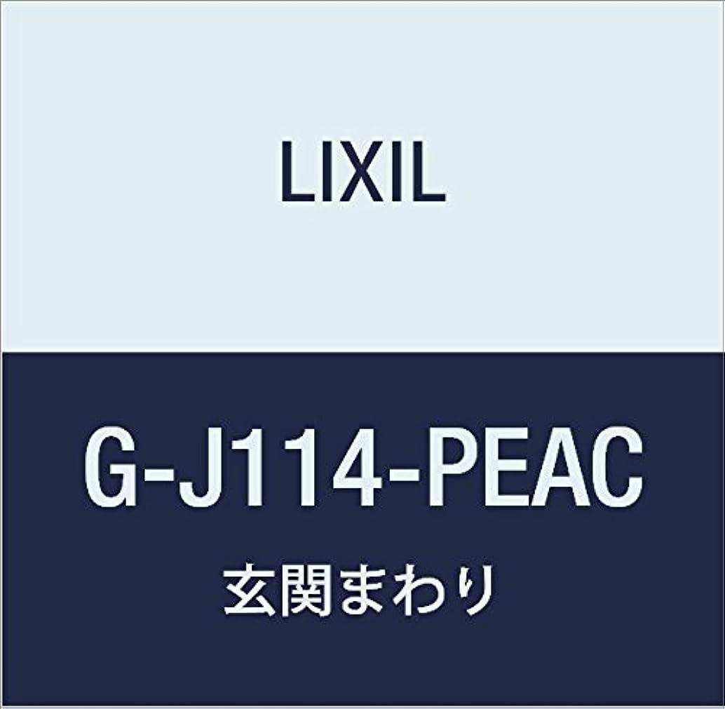 温度計シェア認知LIXIL(リクシル) TOEX TGG高窓障子H10W18 G-J114-PEAC