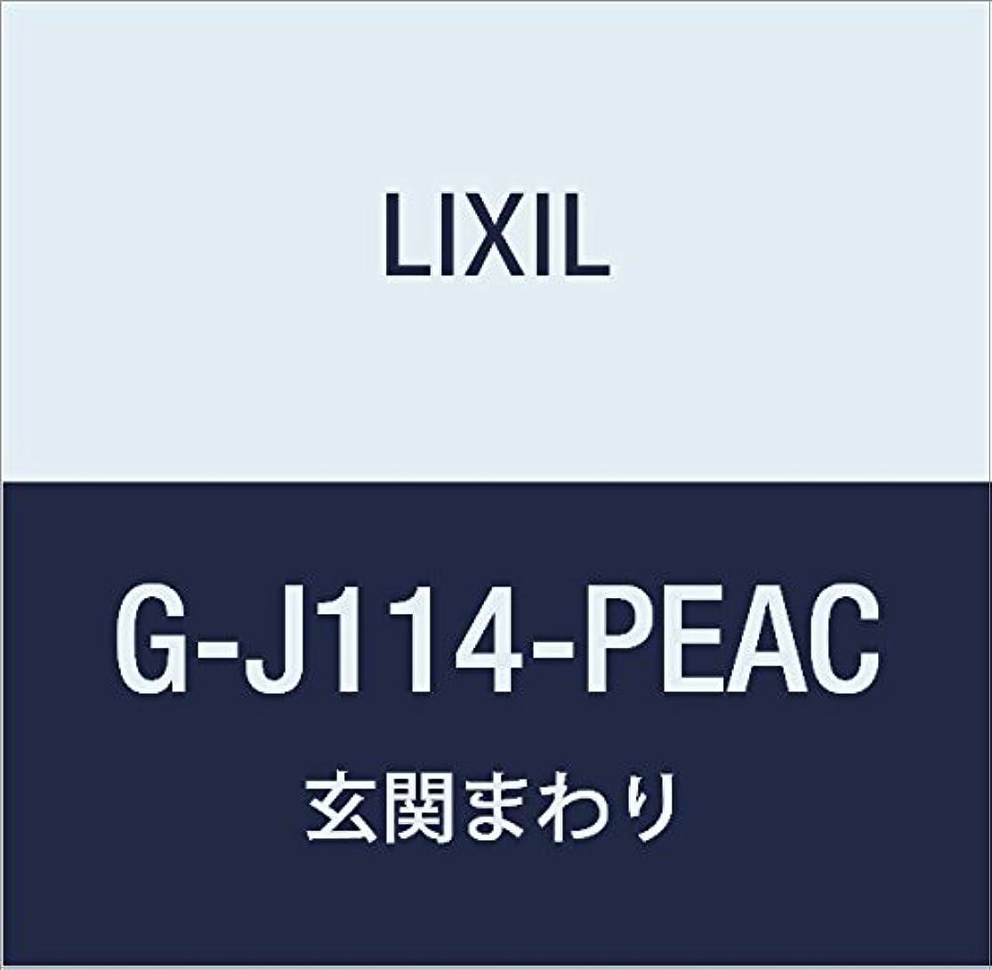作家分子チャットLIXIL(リクシル) TOEX TGG高窓障子H10W18 G-J114-PEAC