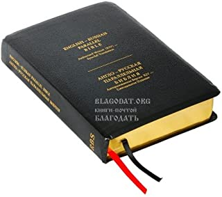 English-Russian Parallel Bible (Leather Bound)