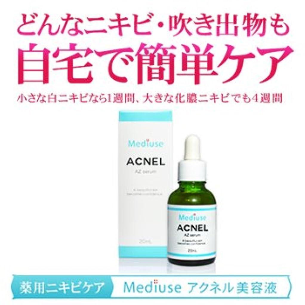 うまくいけば盟主誤ってメデュース アクネル AZセラム(薬用ニキビケア美容液)医薬部外品
