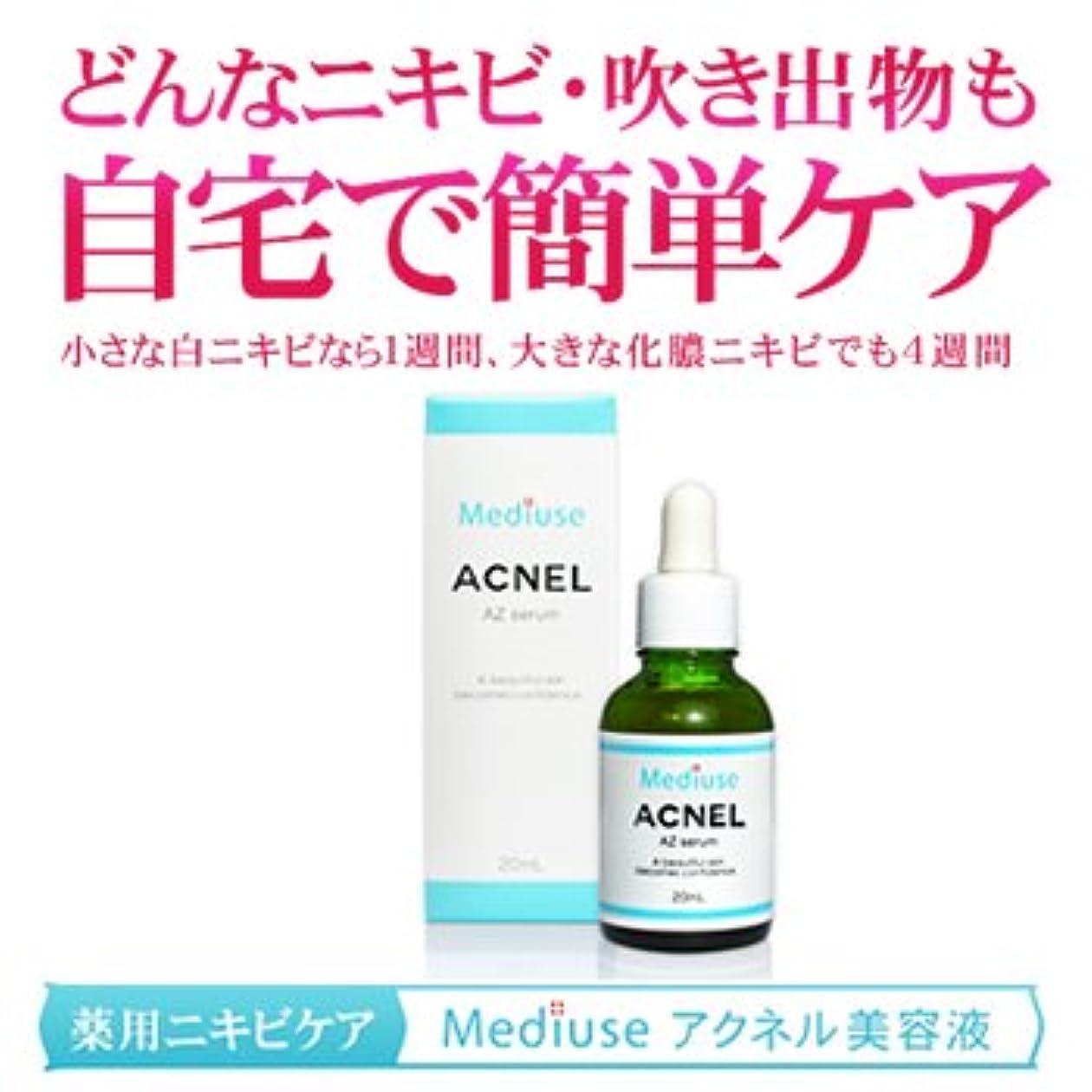 わずかなセクション断言するメデュース アクネル AZセラム(薬用ニキビケア美容液)医薬部外品