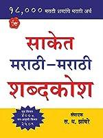 Saket Marathi-Marathi Shabdakosh: Marathi Dictionary - Marathi