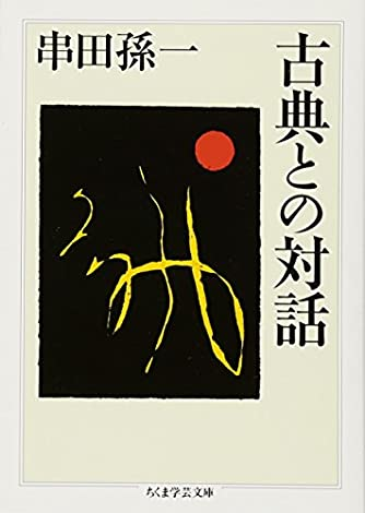 古典との対話 (ちくま学芸文庫)