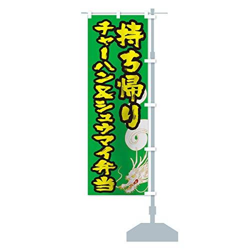 チャーハン&シュウマイ弁当お持ち帰り のぼり旗 サイズ選べます(ハーフ30x90cm 右チチ)