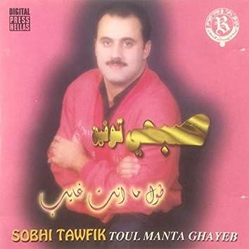 Toul Manta Ghayeb